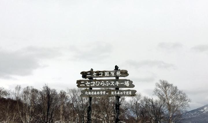 japan-ski-sign